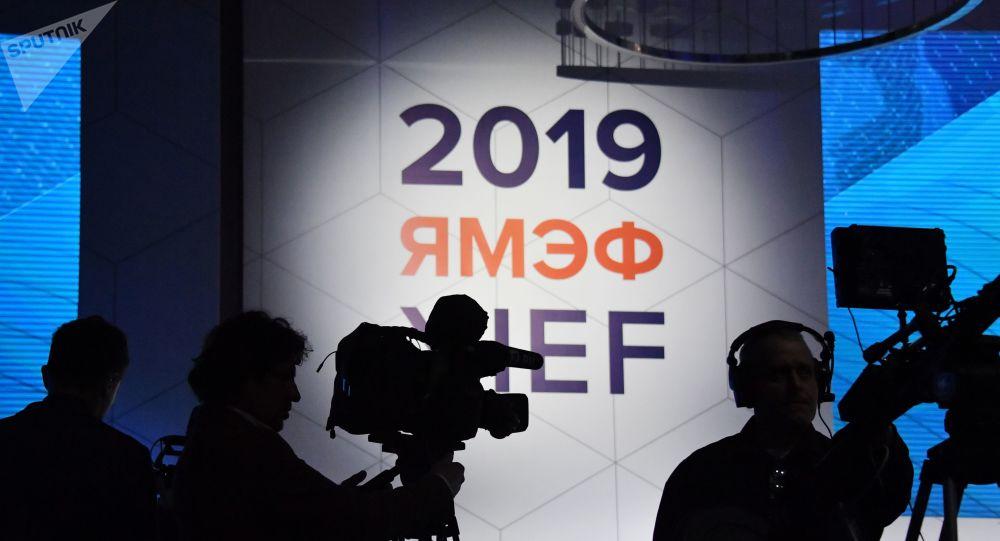 El V Foro Económico Internacional de Yalta