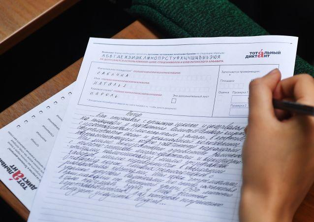Un dictado en lengua rusa