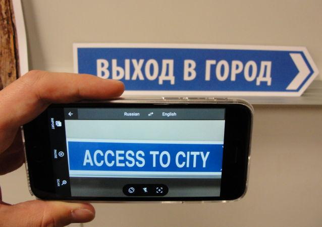 Una aplicación actualizada de Google Translate permite que los teléfonos inteligentes traduzcan signos, menús y mucho más