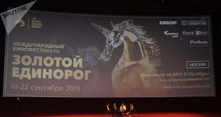 La inauguración del festival de cine Unicornio de Oro en Moscú