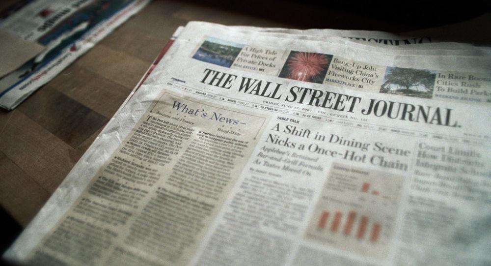 Выпуск газеты The Wall Street Journal