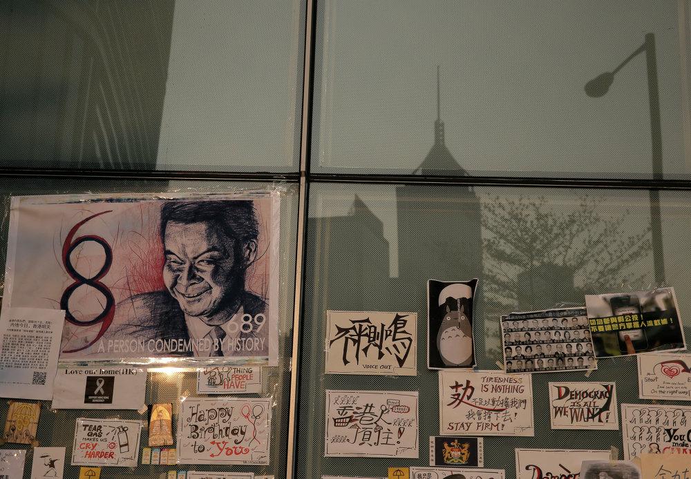 Рисунки Гонконге на здании штаб-квартиры правительства в Гонконге