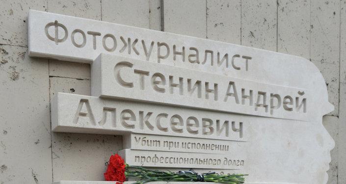 Открытие мемориальной доски в память об Андрее Стенине