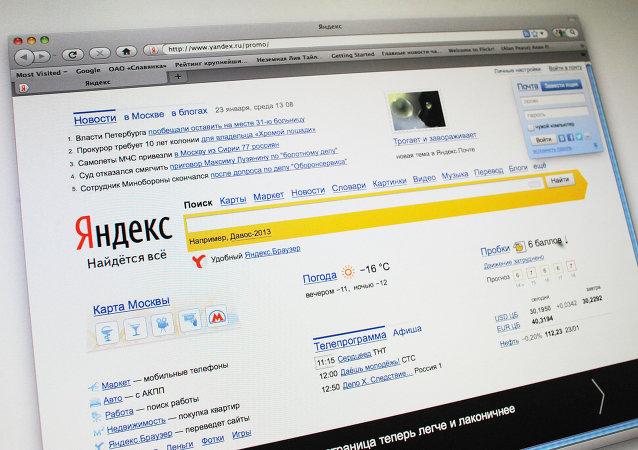 Buscador web ruso Yandex