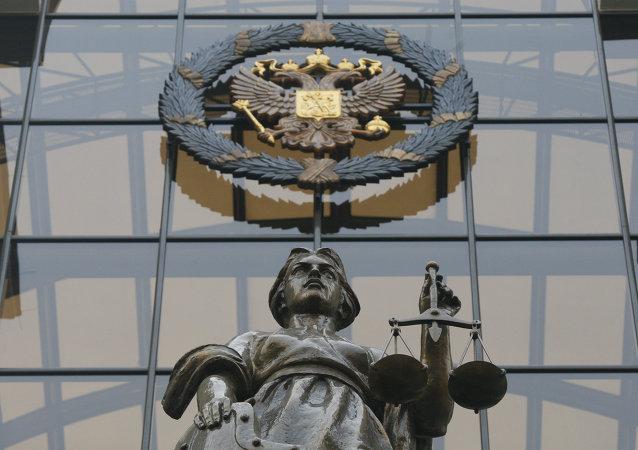 Tribunal Supremo de Rusia