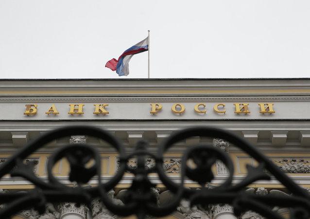 Sede del Banco de Rusia