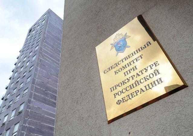 Comité de Investigación de Rusia