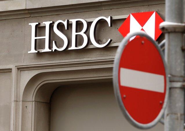 Logo de HSBC