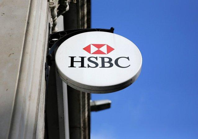 Símbolo del HSBC