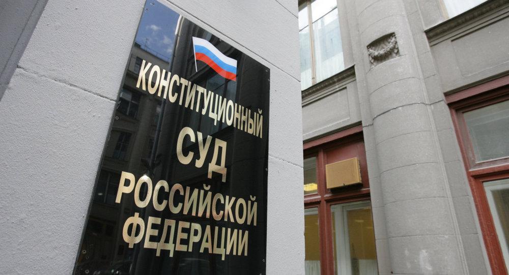 Corte Constitucional de Rusia