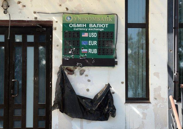 Banco en Ucrania