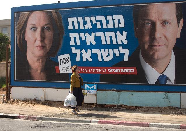 Cartel electoral de la Unión Sionista