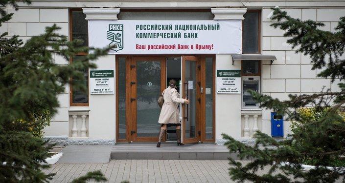 Banco Nacional Comercial de Rusia (RNKB)