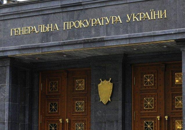 Fiscalía General de Ucrania
