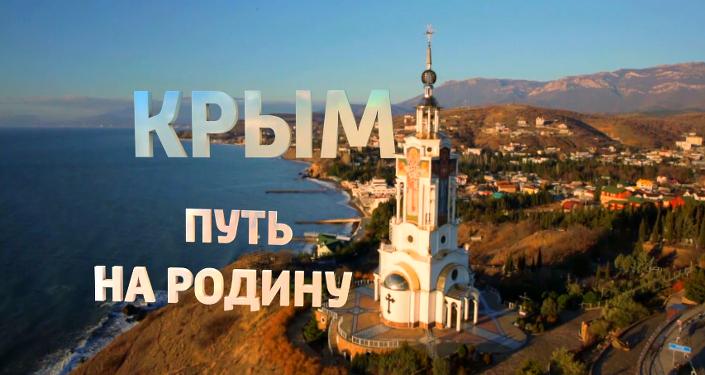 El documental: 'Crimea, el camino a la patria'