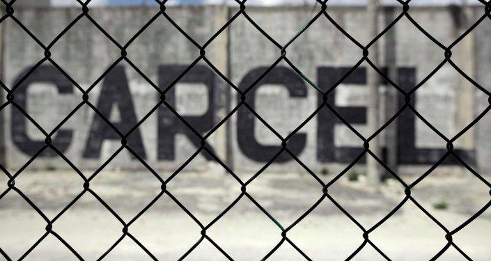 Cárcel (archivo)