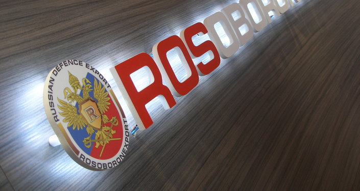 Logo de Rosoboronexport