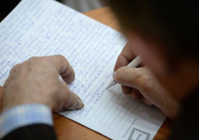 El evento Dictado Total diseñado para poner a prueba el dominio de la lengua rusa