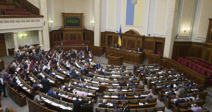 Reunión de la Rada Suprema