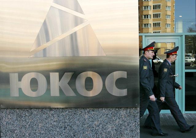 Logo de la compañía Yukos