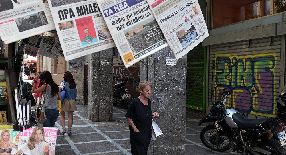 Atenas, Grecia, el 1 de julio, 2015