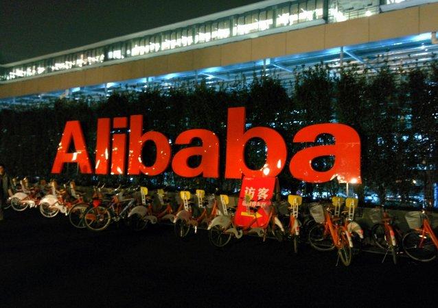 Alibaba bate el récord mundial de ventas en el Día de los Solteros en China