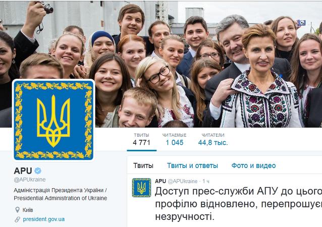Cuenta de Twitter de la Administración del presidente de Ucrania
