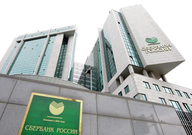 Sede central de Sberbank