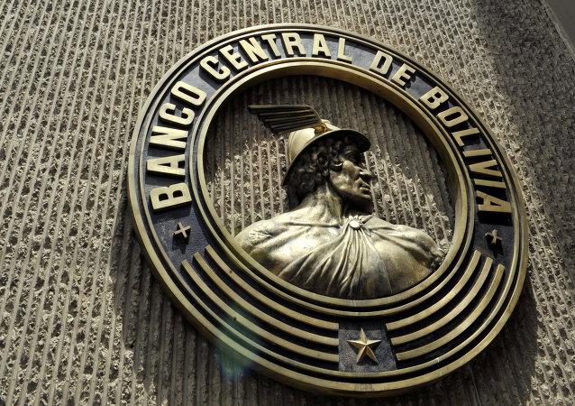 Sede del Banco Central de Bolivia