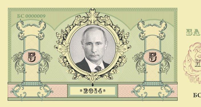 Billete con la imagen de Vladímir Putin