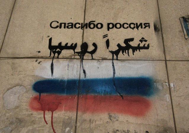 El graffiti en un muro en Siria. La frase dice «Gracias, Rusia»