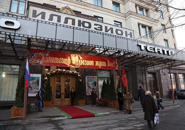 Sala de cine Illuzion en Moscú