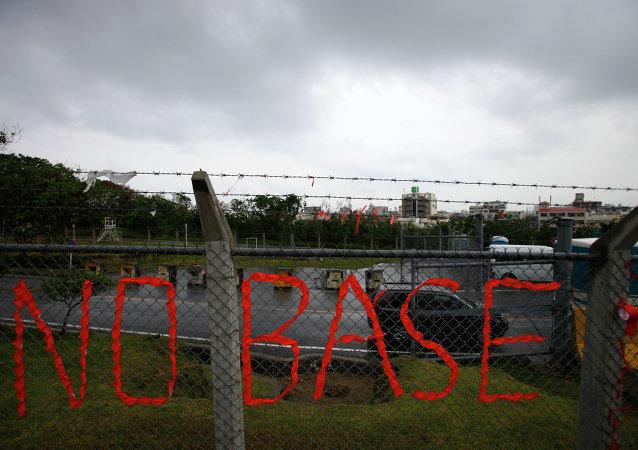 Un eslogan contra la presencia de la base militar de los EE.UU. en Futenma, Japón