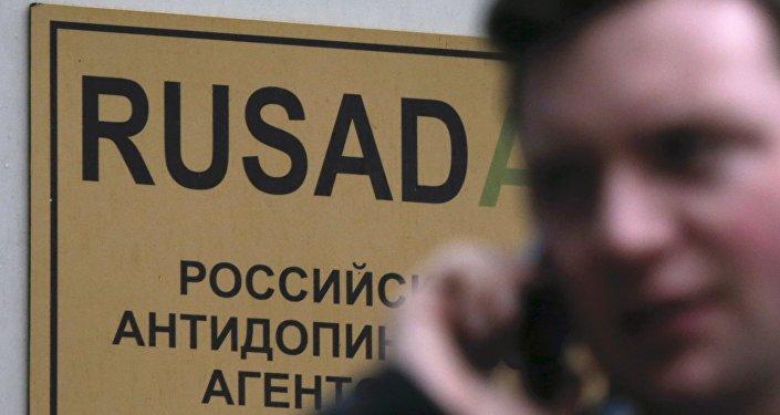 Sede de la Agencia Antidopaje de Rusia en Moscú