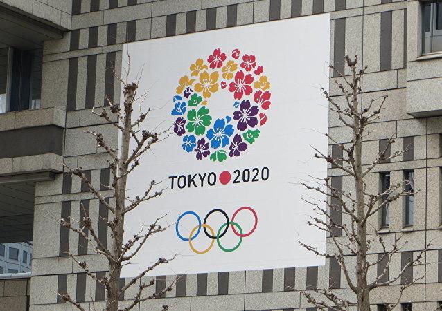 Juegos Olímpicos de 2020 en Tokio