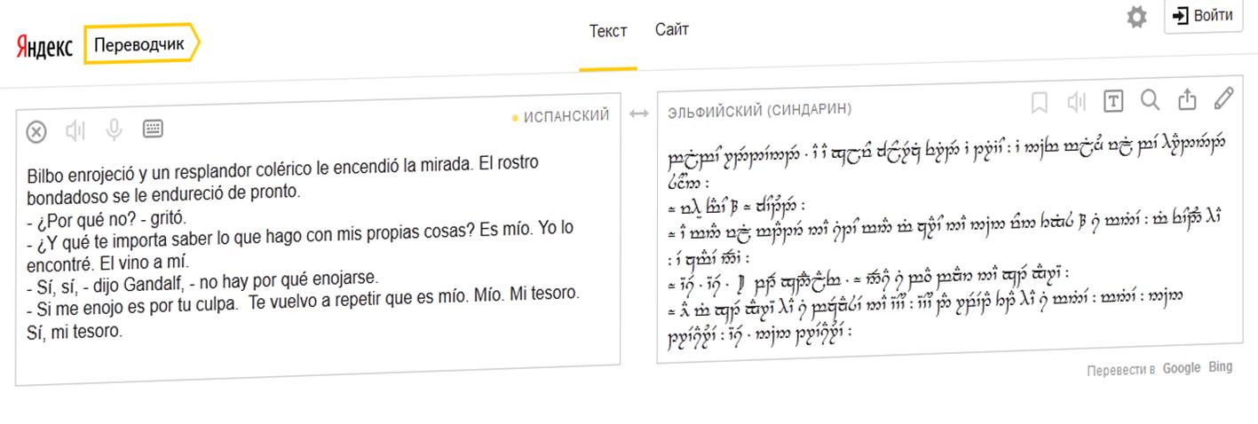 Captura de pantalla del servicio Yandex.Traductor