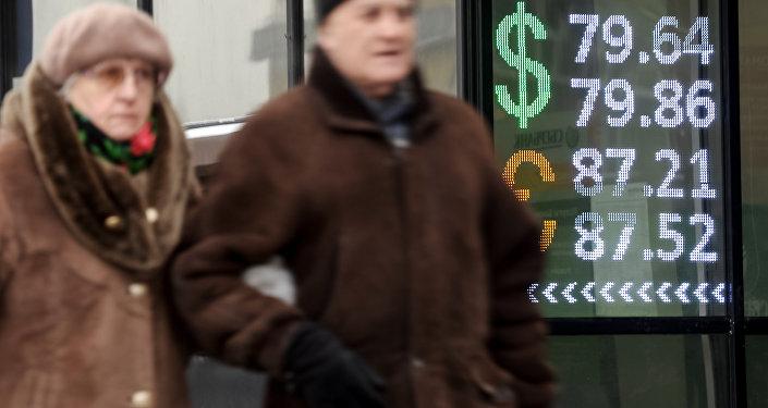 Casa de cambio en Moscú
