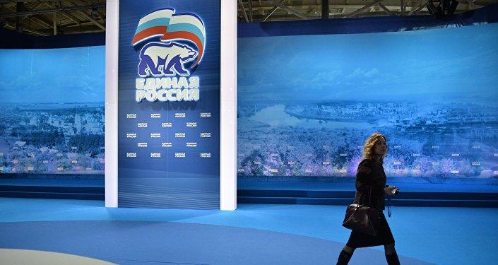 La XV reunión del bloque Rusia Unida
