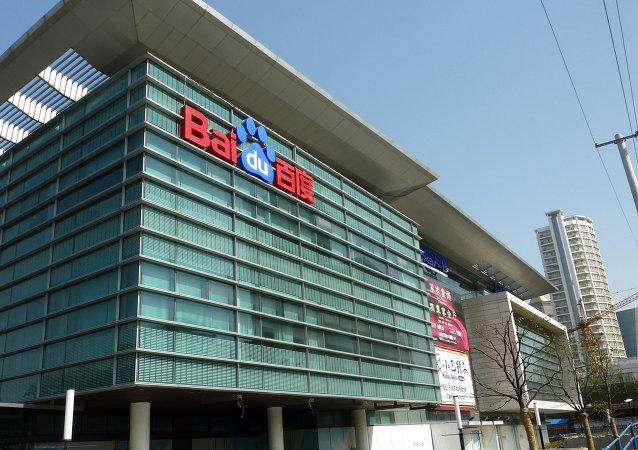 La sede de Baidu