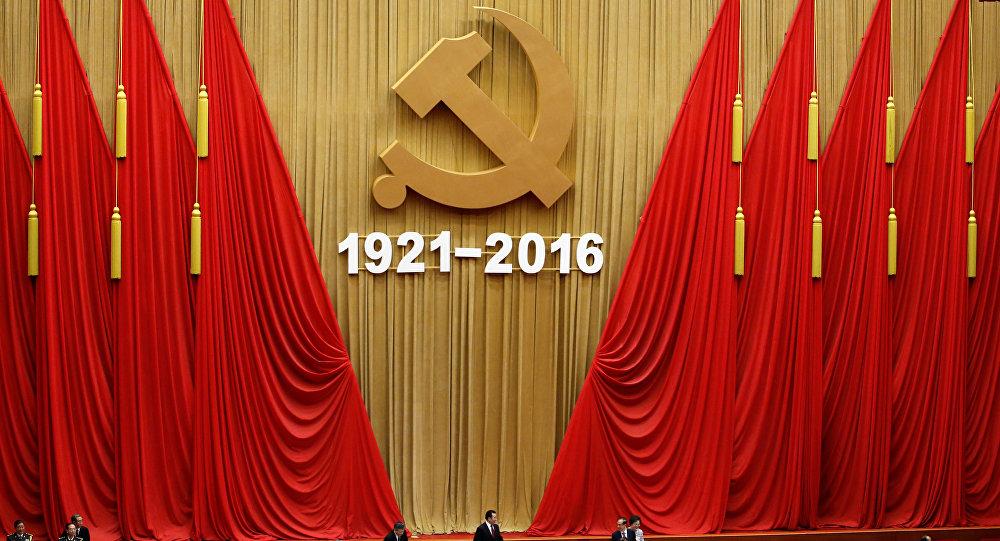 Reunión dedicada al 95 aniversario del Partido Comunista de China