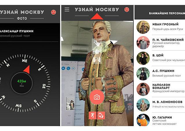 Aplicación para Android 'Conozca Moscú'