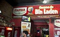 El bar de Bin Laden