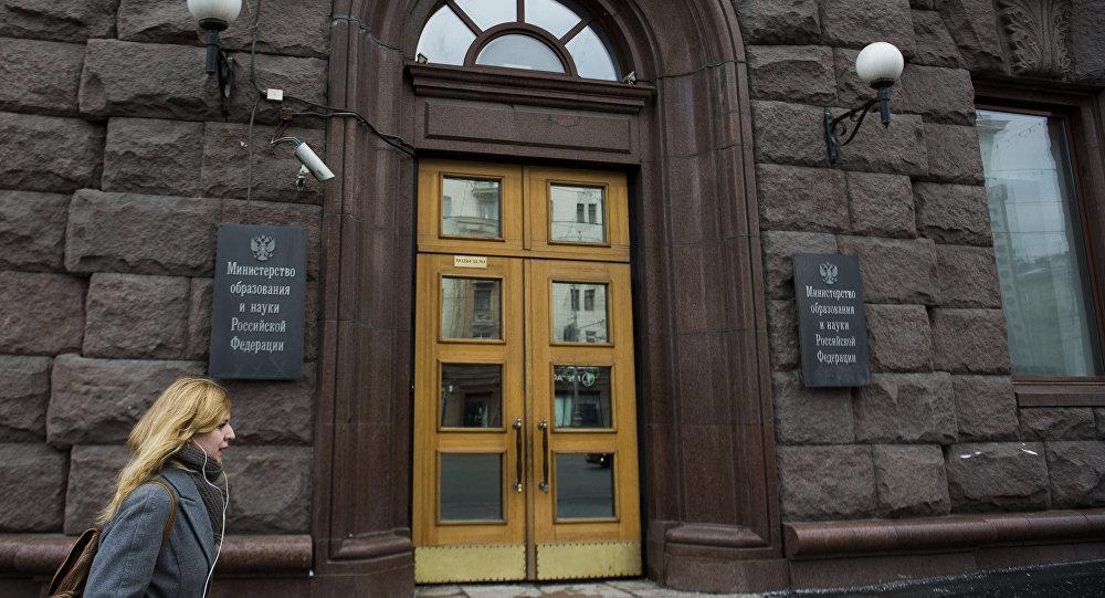La sede del Ministerio de Educación y Ciencia de Rusia