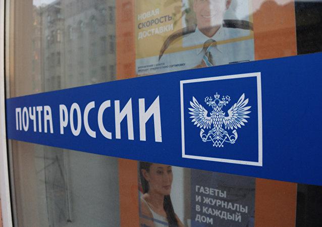 Correos de Rusia