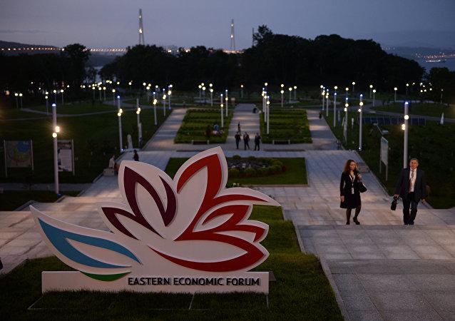 Foro Económico Oriental