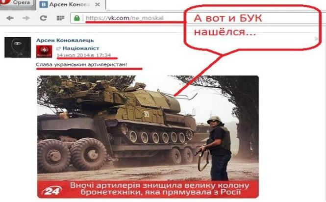 Captura de pantalla de un programa de televisión ucraniana que se emitió el 14 de julio de 2014, donde se puede ver  un Buk 9A310M1 en un remolque