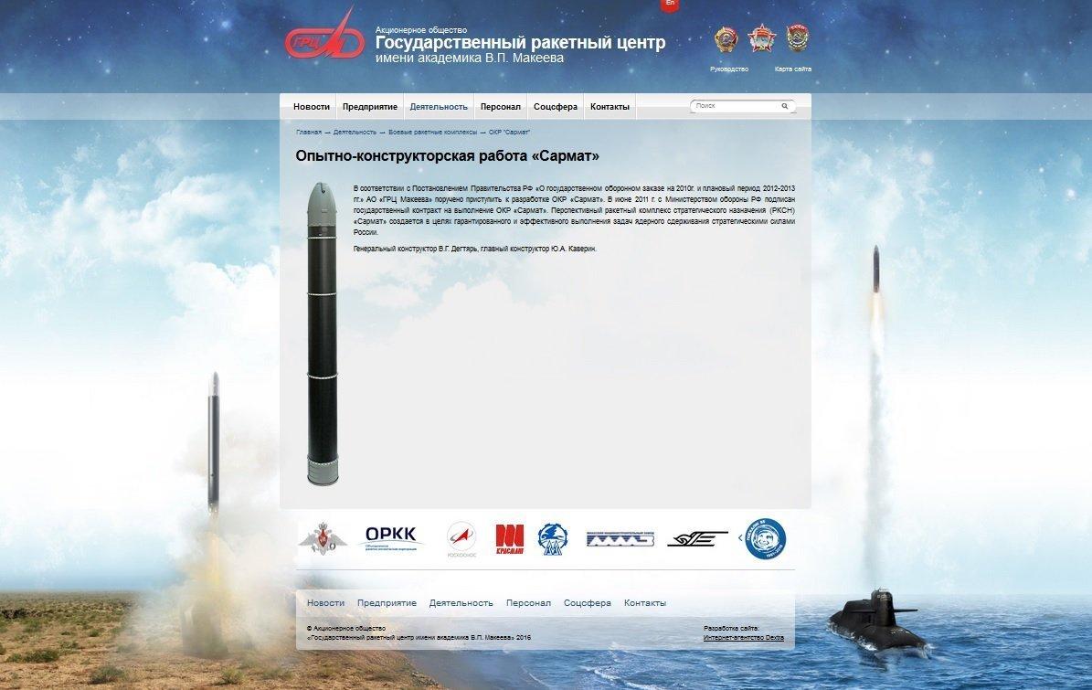 La primera imagen del misil balístico RS-28