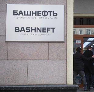Oficina de Bashneft
