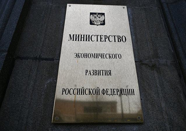 El Ministerio de Desarrollo Económico de Rusia