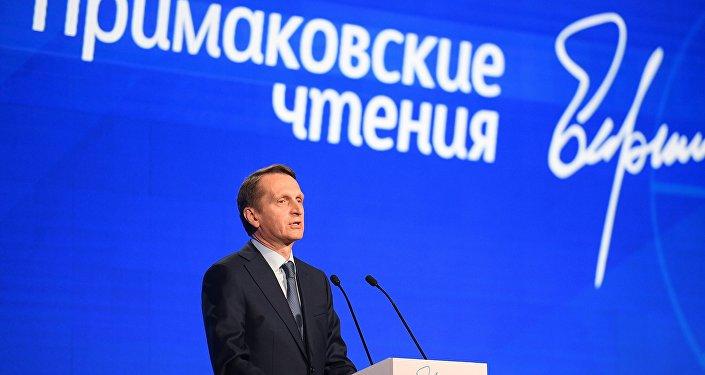 Serguéi Narishkin, jefe del Servicio de Inteligencia Exterior de Rusia  en el foro dedicado a Evgueni Primakov